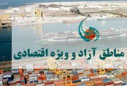 تصویب کلیات مناطق آزاد و ویژه اقتصادی شهرهای کردستان در مجلس