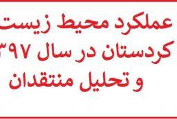گذری کوتاه بر گزارش عملکرد اداره کل حفاظت محیط زیست کردستان در سال ۹۷ / ژینگە پارێز