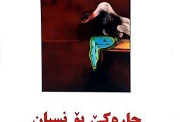 """پیرامون کتاب """"چارەکێ بۆ نسیان"""" اثر کمال شنگالی / فرزاد کمانگر"""