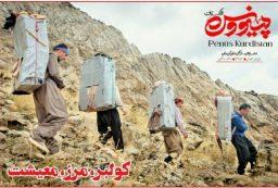 نخستین شماره ماهنامه پینووس در کردستان منتشر شد