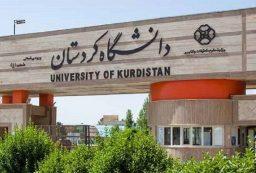 اعزام ۴۱ دانشجو دانشگاه کردستان به اروپا